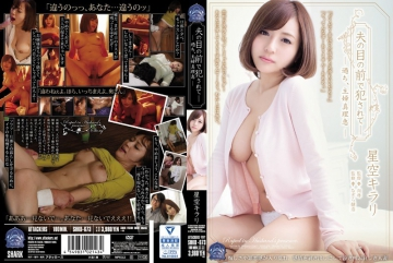 SHKD-673 Being Fucked In Front Of The Husband Of The Eye – Mistakes, Housewife Marie Starry Sky Sparkling