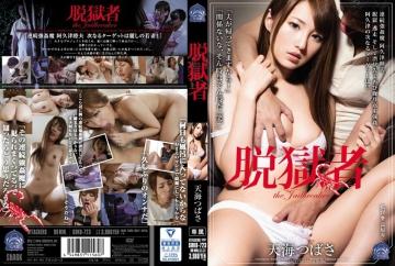 SHKD-723 Jailbreak's Tsubasa Amami
