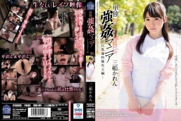 SHKD-864 Alone Rape Mania Busty Dental Hygienist Karen Mifune