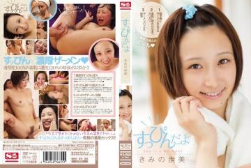 SNIS-004 Ayumi Of You I Have No Makeup On