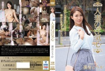 SOAV-055 Married Woman's Cheating Heart