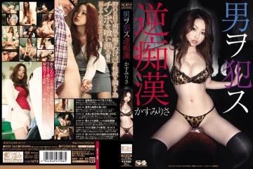 SOE-362 Risa Kasumi Molestation Offenses University Man To Reverse