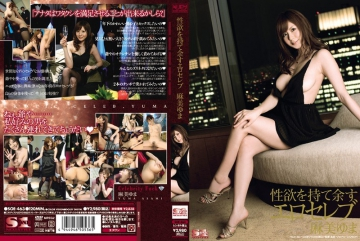 SOE-463 Yuma Asami Eroserebu Not Know What To Do The Libido