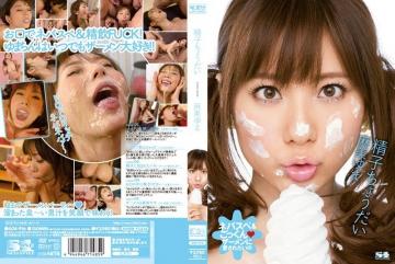 SOE-916 Yuma Asami Give Me Sperm