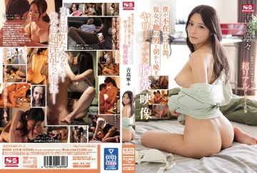 SSNI-570 5 Days I Was Absent, She Was Spearing With Other Guys From Morning Till Night Nene Yoshitaka