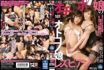 "TCD-229 ""I'm A Sex-treated Doll Ochi ○ Po Daughter-Otokono Daughter Lesbian-Hime Yuri Aoi"""