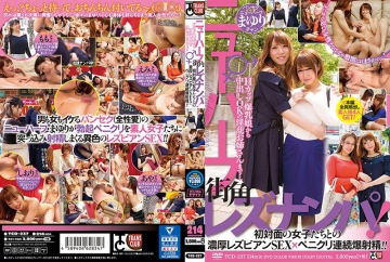 TCD-237 Shemale Street Corner Lesbian Pick-up!From H Cup Huge Breasts Girl To Nakadashi Nasty Sister … Rich Lesbian SEX X Penikuri Continuous Ejaculation With Girls Who Meet For The First Time! ! Mayuri