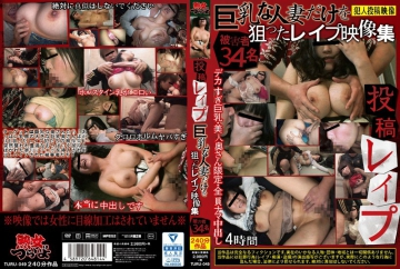 TURU-049 Post Rape Rape Video Collection That Aimed At Only A Large-sized Married Woman 34 Victims