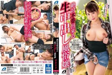XVSR-486 Absolutely Can Cum Production Sex Club Miss Makoto Kurata