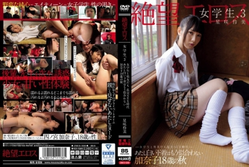 ZBES-038 Desperation Eros Girl Student, 3 Girls Student And Man Buddy Gangbang SEX Age I Am Not Looking For A White Underwear Anymore Kanako At The Age Of 18 Fumi Hoshizaki