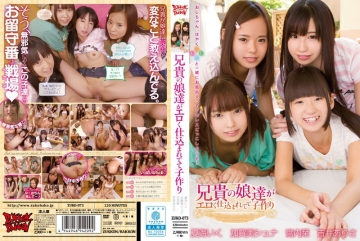 ZUKO-073 Making Child Big Brother Of The Daughters Have Been Charged Erotic