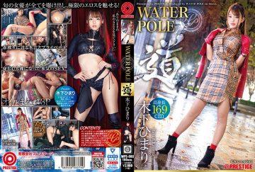 WPS-003 WATER POLE ~ Michi ~ Himari Kinoshita A Seasonal Actress Exposes Everything And Fascinates The Ulti