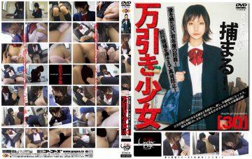 GS-373 30 Underage Girl Shoplifting (two Hundred Twenty-five)