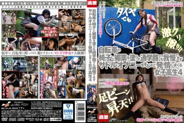 NHDTA-899 Women's Spree Estrus Enough To The Saddle Masturbation Can Not Endure Even In The Chair School
