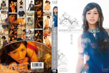 STAR-438 Super Luxury Erogenous Beauty Salon The Ultimate Men Who Want To Be Healed Aso Nozomi Is Get To The