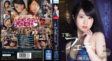 PRED-289 – I Love You. Mami Sakurai (Blu-ray Disc) I Want To Give A Polite Blow Job To My Beloved Big Dicks