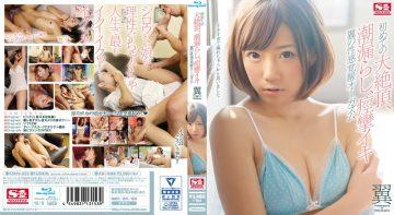 SNIS-835 First Large-cum, Leaking Tide, Erogenous Awakening Orgasm Of Convulsions Iki Wing (Blu-ray Disc)