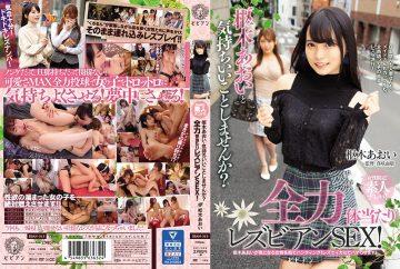 BBAN-313 Women Only! Amateur Nampa! Would You Like To Feel Good With Aoi Kururugi? Lesbian SEX Per Body!