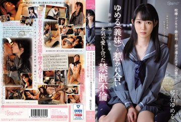CAWD-166 Quarrel, Rut, Malaise … Forbidden Affair That I Really Loved Each Other While My Wife Was Cheatin