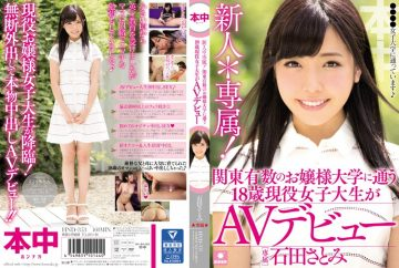 HND-353 Rookie * Exclusive!kanto's Leading 18-year-old Attending A Princess College Career College Stud