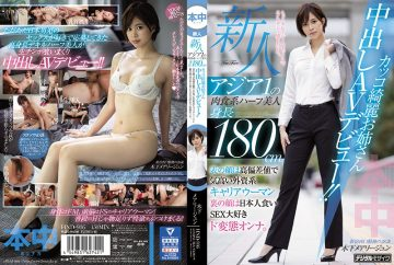 HND-936 Rookie Asia 1 Carnivorous Half Beauty Height 180cm Cool Beautiful Older Sister Creampie AV Debut! !