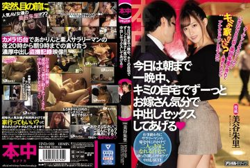 HND-939 The Target Is A Salaryman! Can Akari Mitani Suddenly Appear In Front Of Me And Go To Your House? Wh
