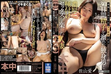 HND-940 Ai Sayama, A Married Woman Who Goes To A Rag Mansion For Her Seedless Husband And Enjoys Rich Seedi