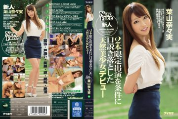 IPZ-683 Natural Pretty Debut Was Kudokiotoshi Two Limited Appearances To The Conditions Hayama Nanami