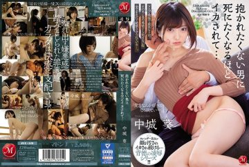 JUL-449 Aoi Nakashiro Is So Squid That He Wants To Die From A Man Who Doesn't Want To Be Embraced