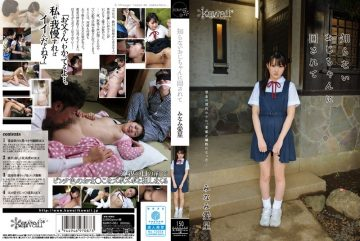 KAWD-651 Turned To The Uncle You Do Not Know If South Ai-boshi