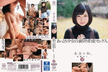 MUM-298 Rookie Excavation.Real Me.Unfussy Girl Of Betrayal Sudden Change Sex. Ai Sano