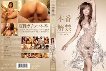 PGD-457 – KAORI Production Ban