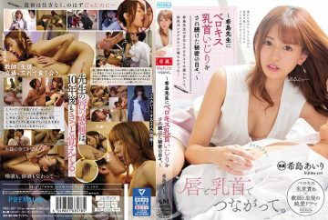 PRED-287 Connect With Your Lips And Nipples. ~ The Secret Days When Mr. Kijima Continued To Mess With Beroki